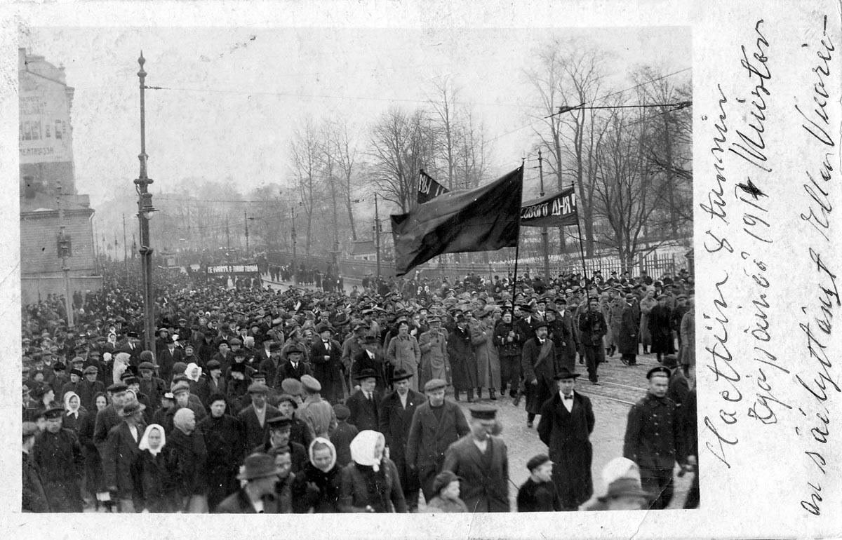 Демонстрация за восьмичасовой рабочий день, 1917 год, Кайсаниеми, Хельсинки